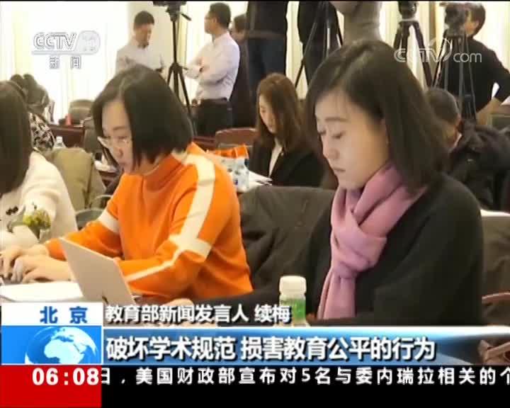 """[视频]教育部回应翟天临事件 重申对学术不端行为""""零容忍"""""""