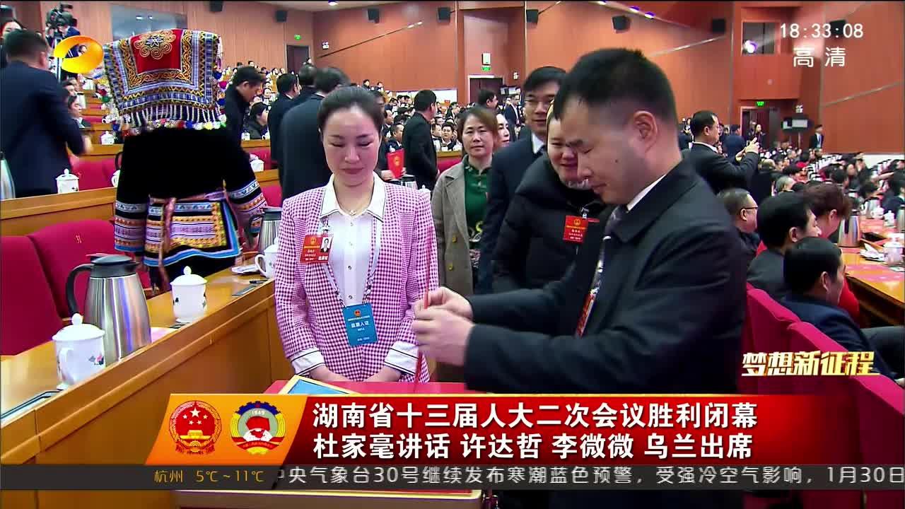 2019年01月30日湖南新闻联播