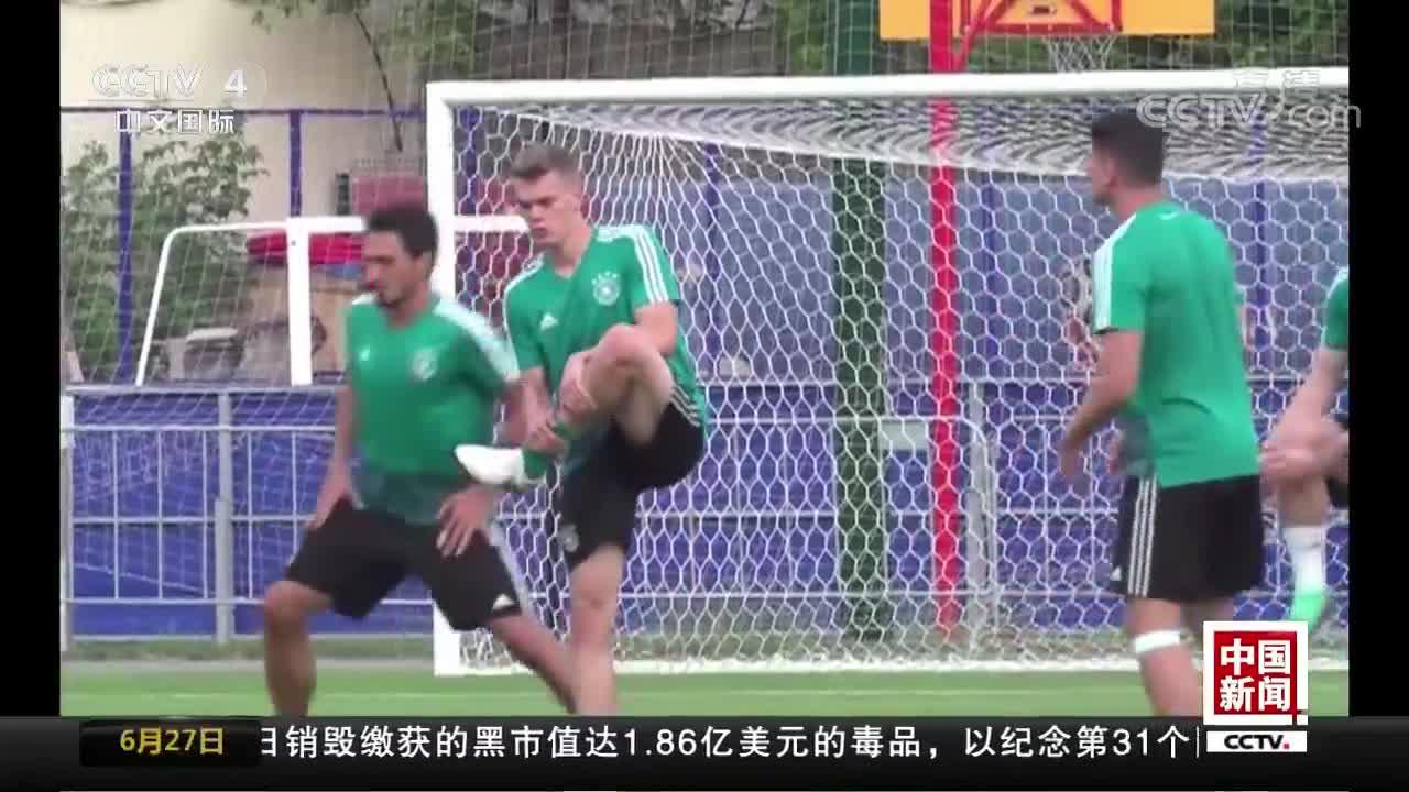 [视频]世界杯小组赛F组 德国和韩国将迎生死之战
