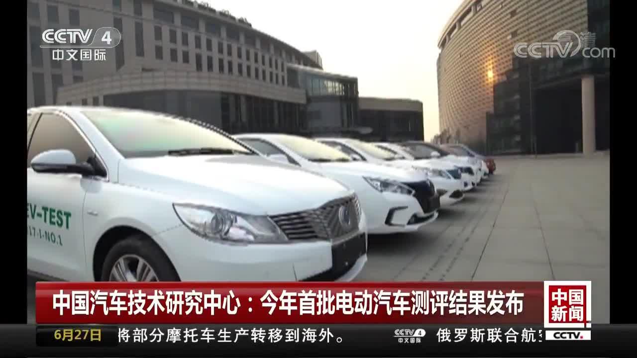[视频]中国汽车技术研究中心:今年首批电动汽车测评结果发布