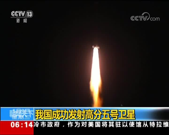 [视频]我国成功发射高分五号卫星