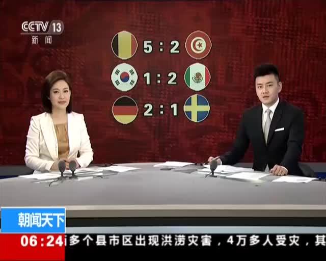 [视频]2018俄罗斯世界杯·F组小组赛第二轮:德国2比1绝杀瑞典 取得首胜