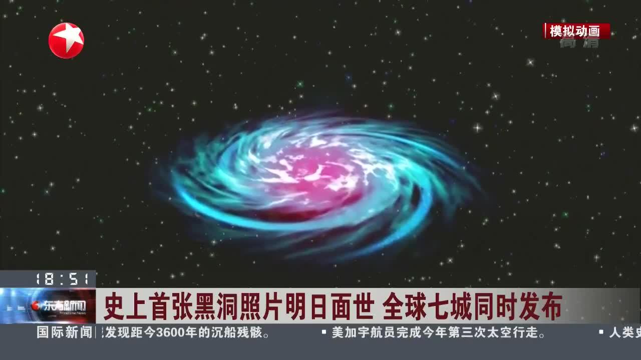[视频]史上首张黑洞照片明日面世 全球七城同时发布