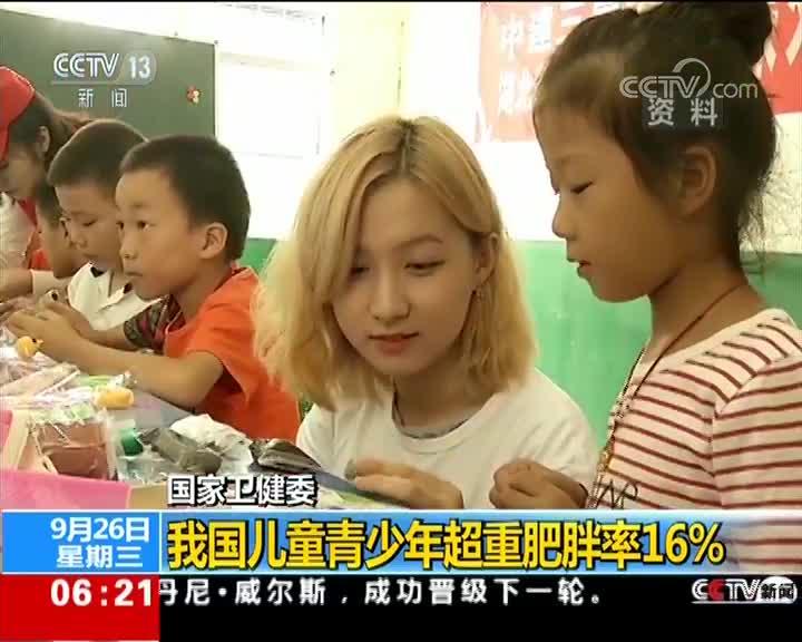 [视频]国家卫健委 我国儿童青少年超重肥胖率16%