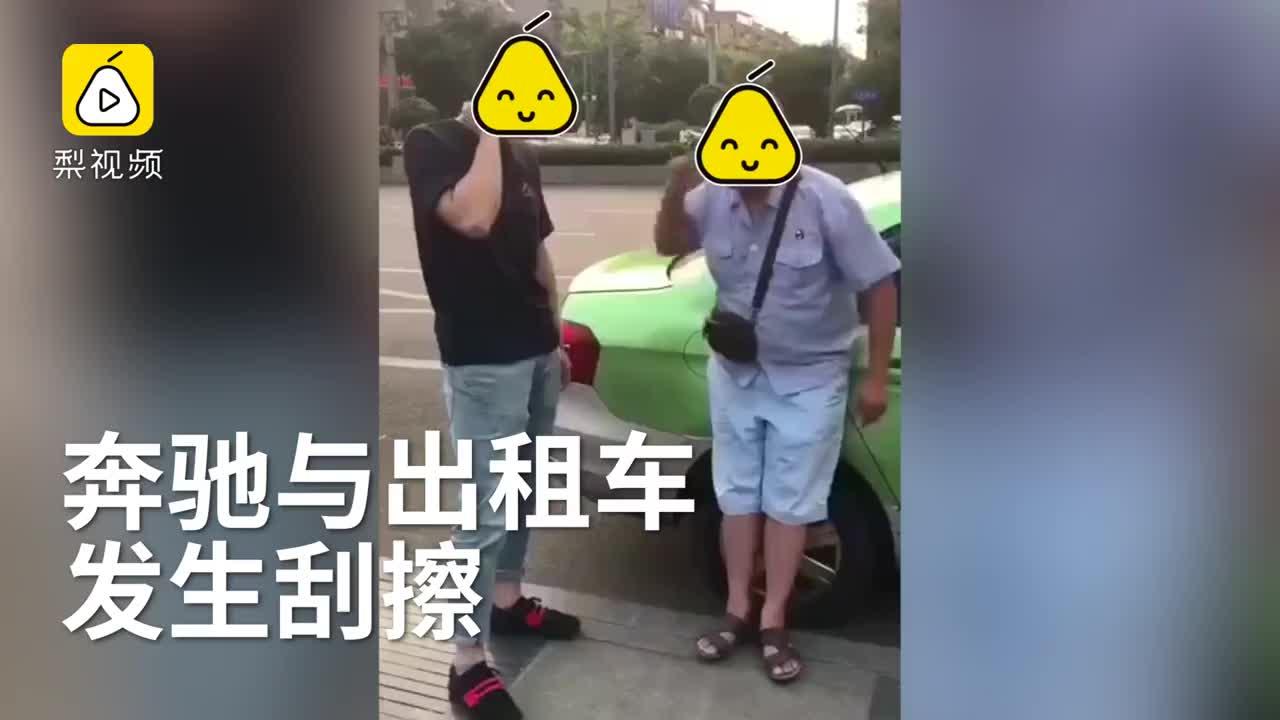 [视频]史上最和谐!奔驰出租刮擦划拳定责