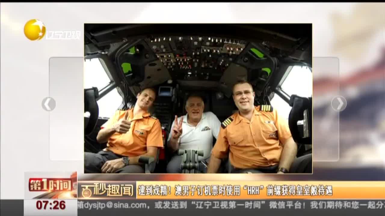 """[视频]澳男子订机票使用""""HRH""""前缀获得皇室般待遇"""