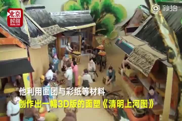 [视频]9旬老人用面捏清明上河图 愿捐博物馆供人欣赏