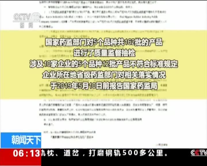 [视频]国家药监局:162批医疗器械抽检 12批不合规