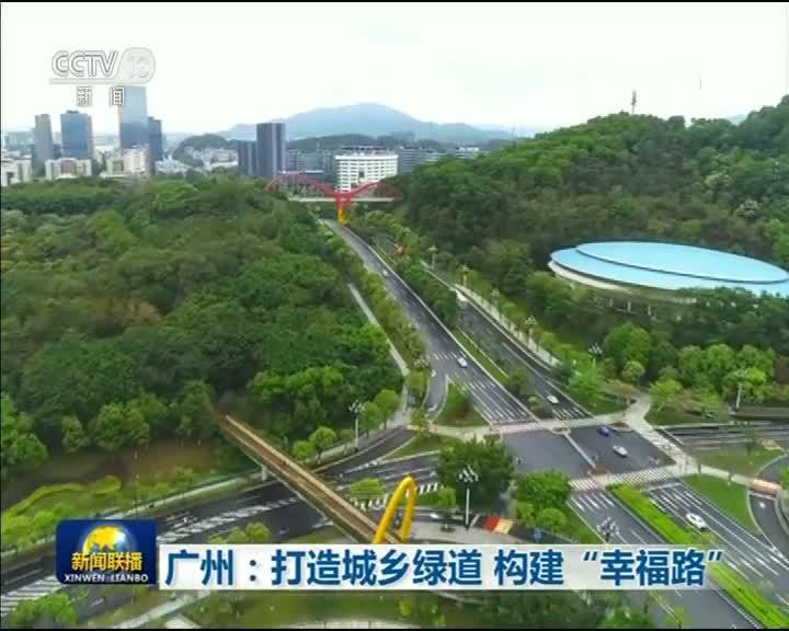 """[视频]广州:打造城乡绿道 构建""""幸福路"""""""