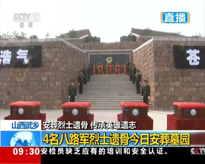 [视频]山西武乡:安葬烈士遗骨 传承英雄遗志