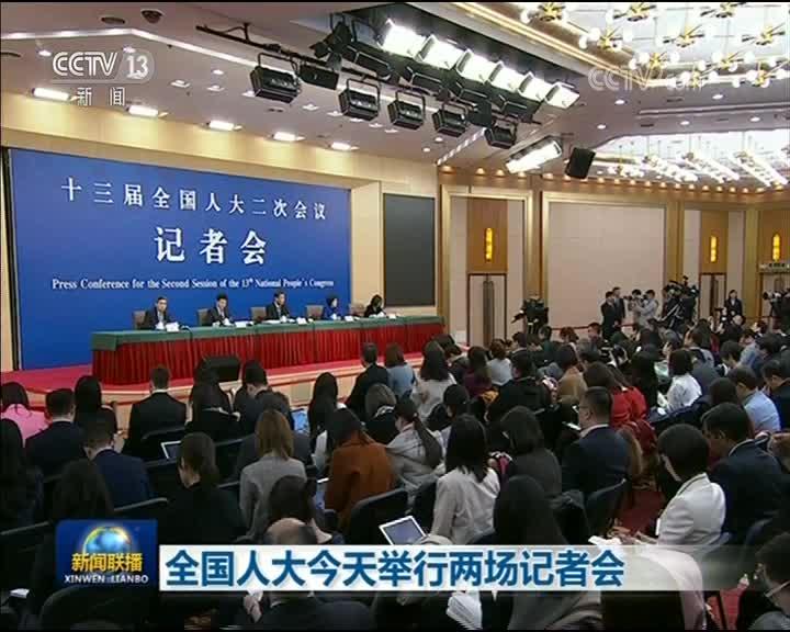 [视频]全国人大今天举行两场记者会