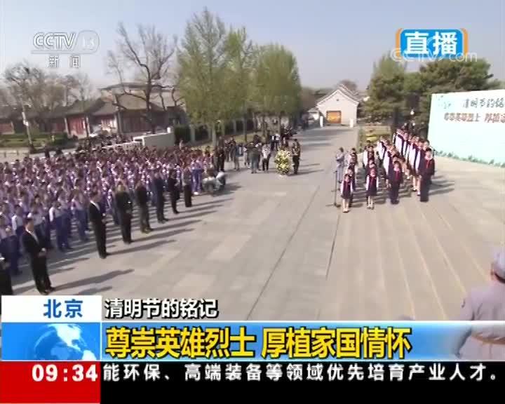 [视频]北京:清明节的铭记 尊崇英雄烈士 厚植家国情怀