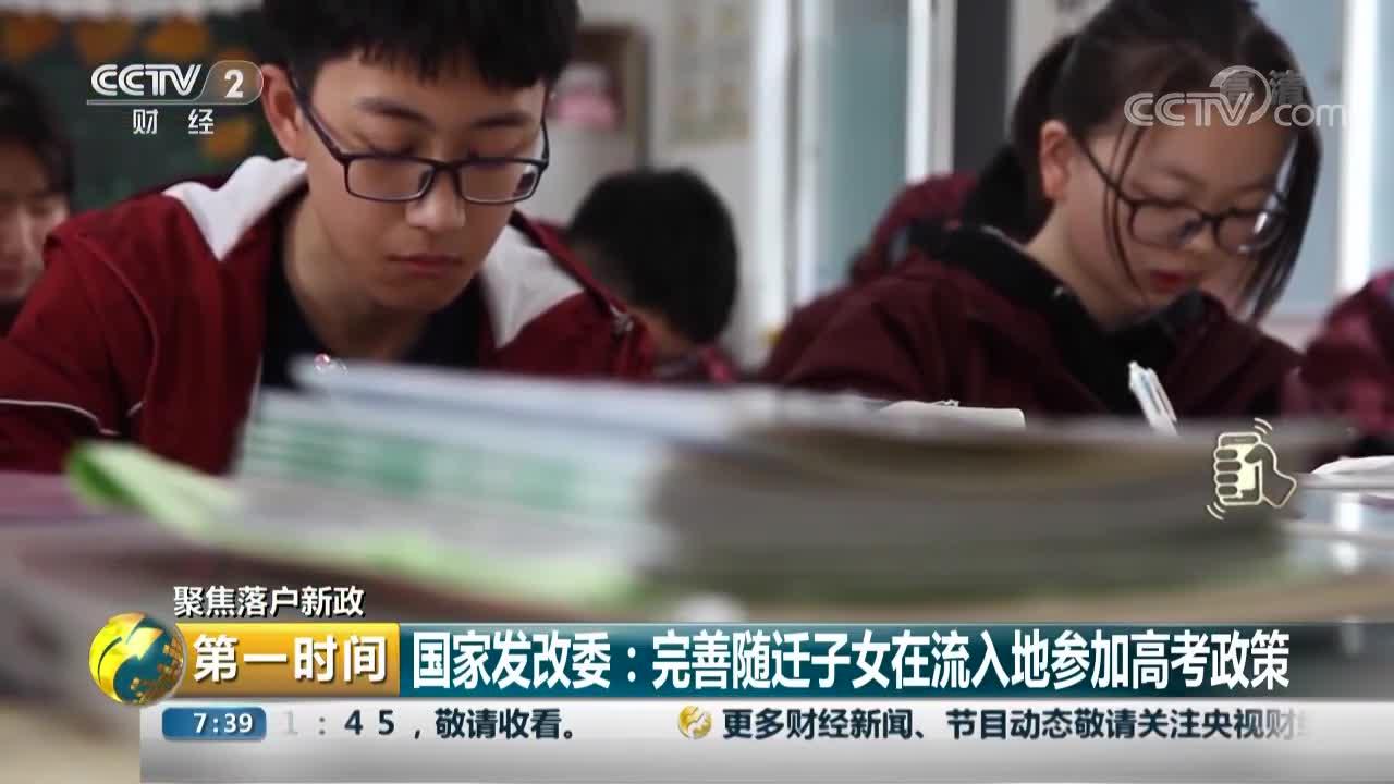[视频]国家发改委:完善随迁子女在流入地参加高考政策