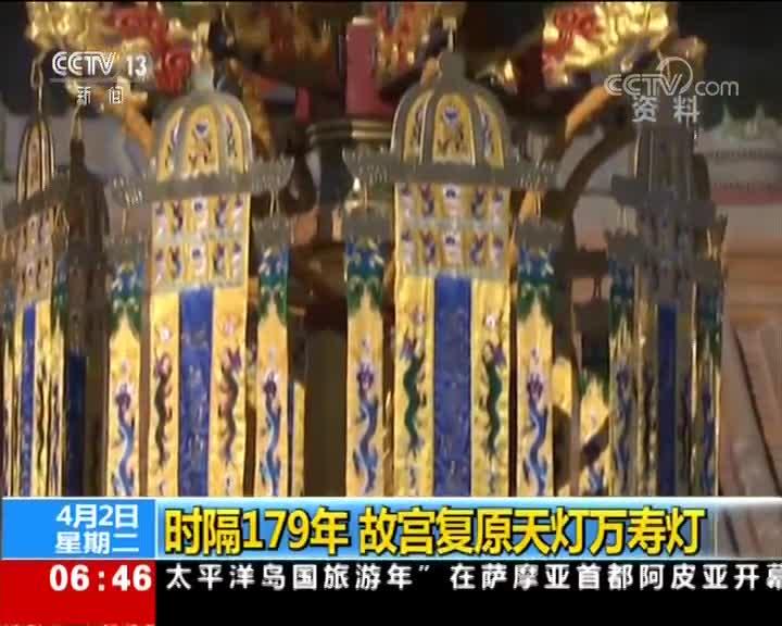 [视频]时隔179年 故宫复原天灯万寿灯