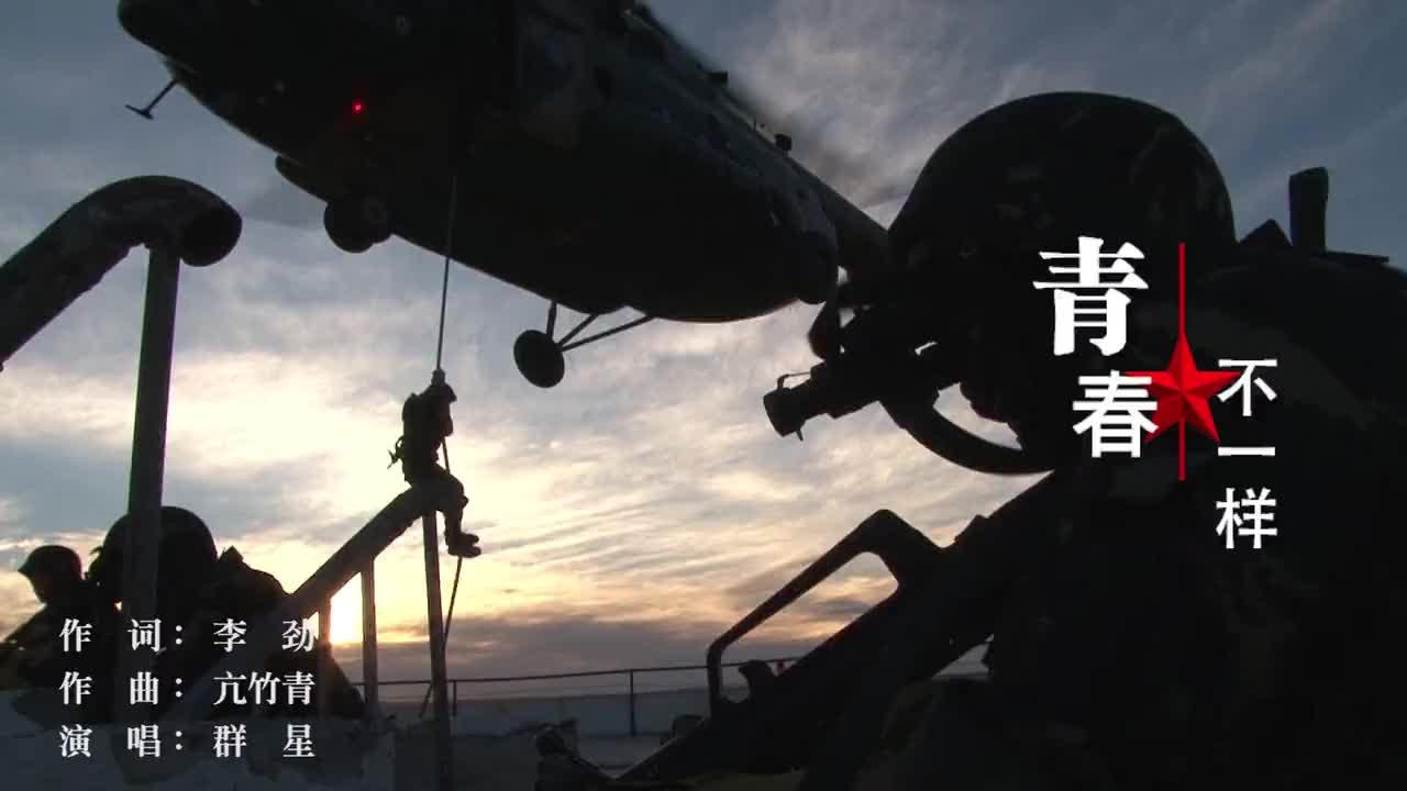 [视频]2018解放军征兵宣传片主题曲《青春不一样》 吴京李晨杨幂等激情演绎