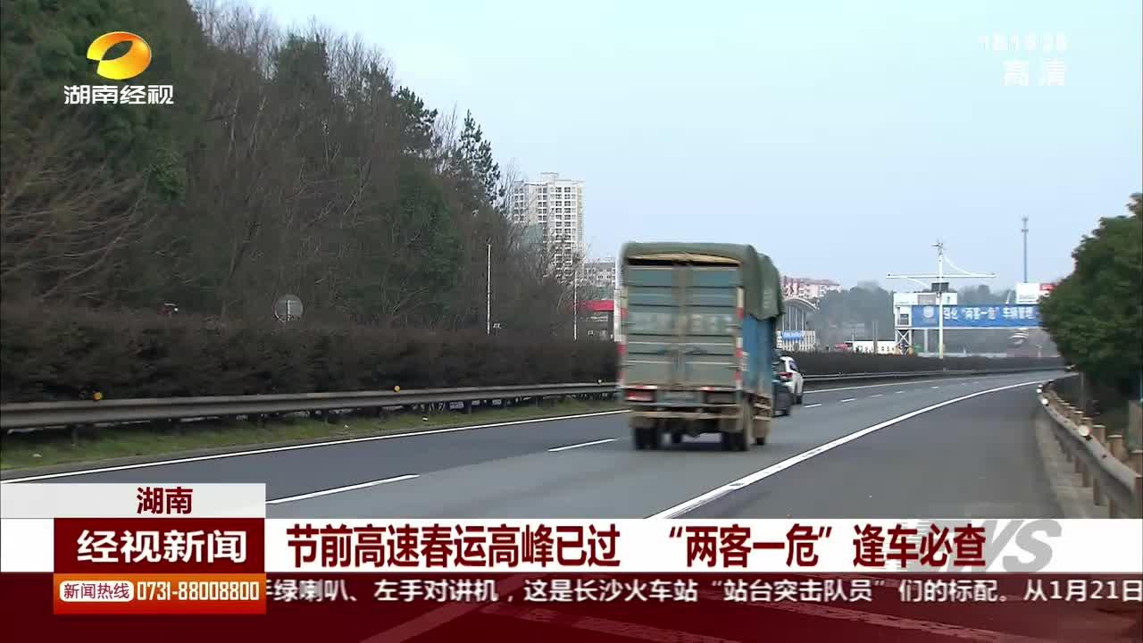 """节前高速春运高峰已过 """"两客一危""""逢车必查"""