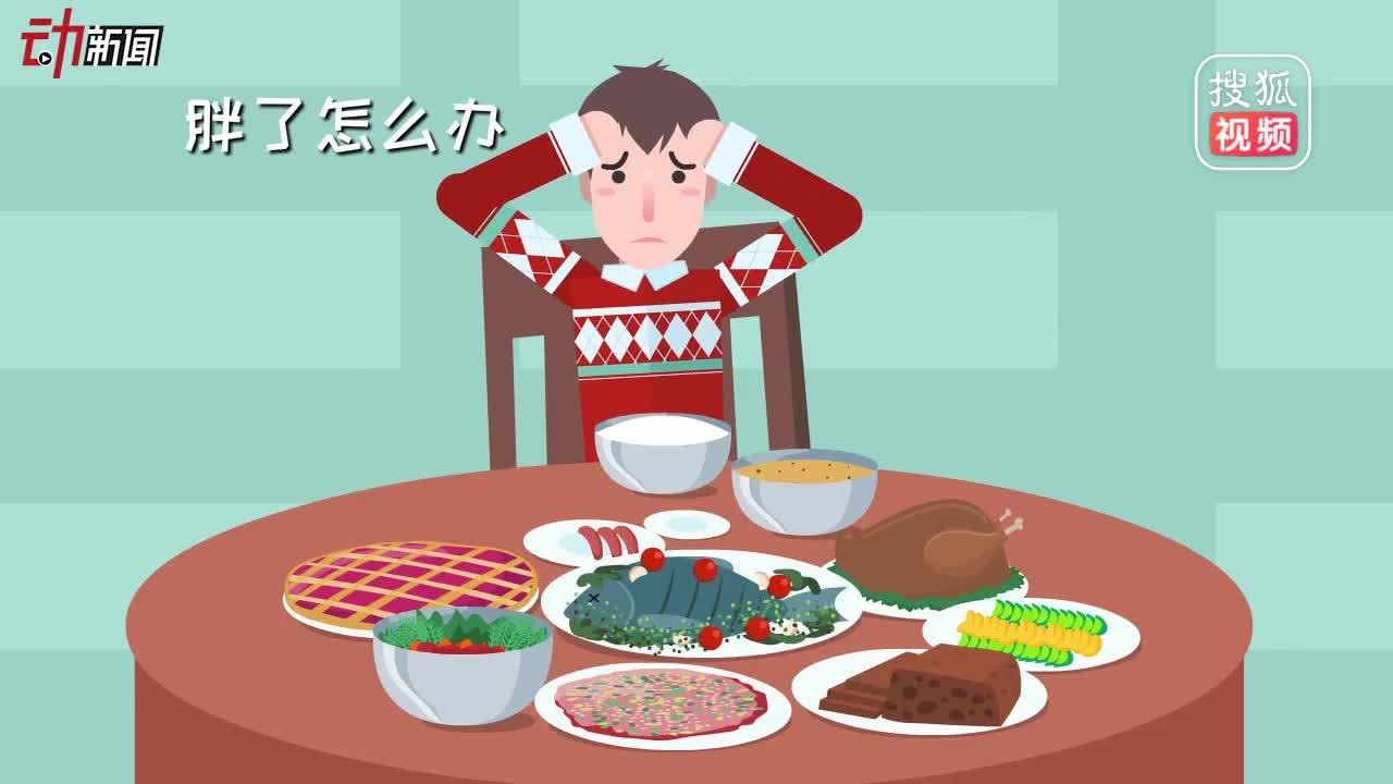 """[视频]每逢春节""""胖三斤""""?营养专家教你""""吃好不胖""""技能"""