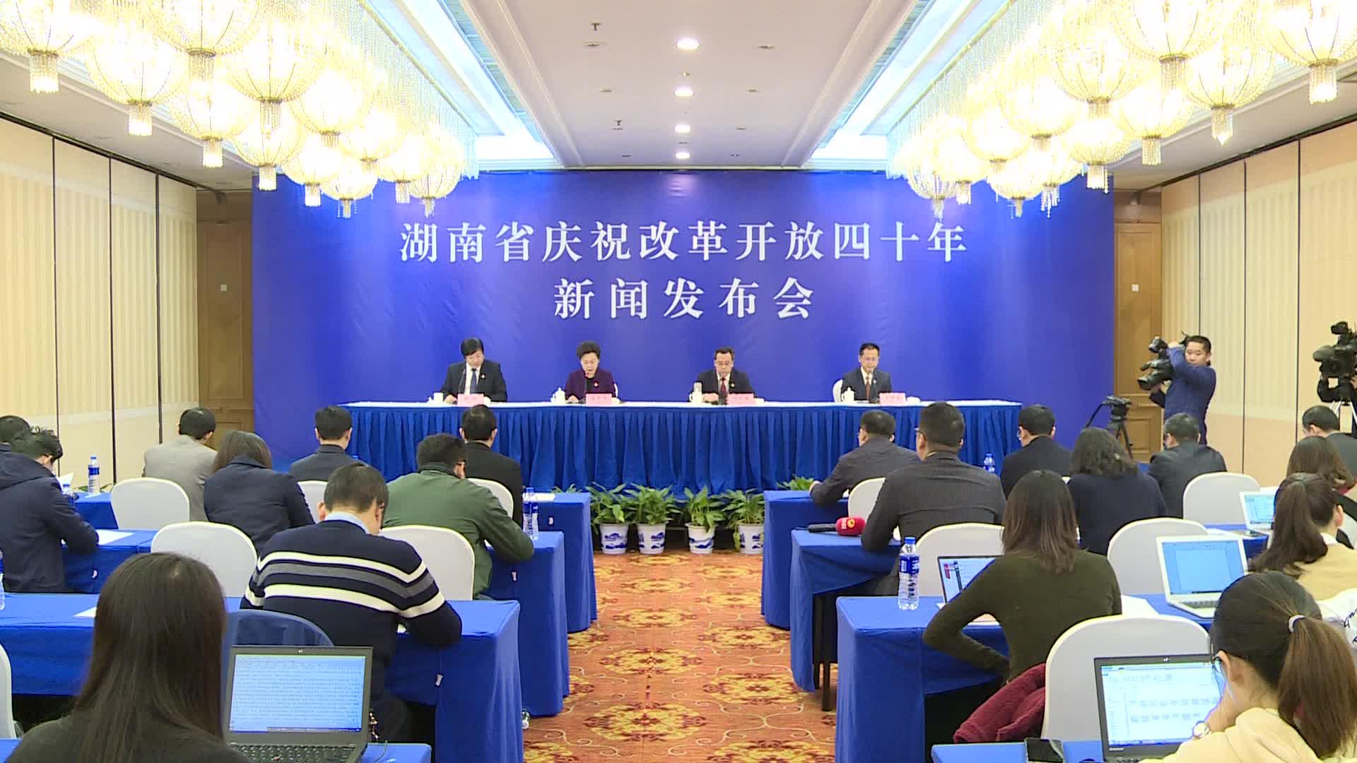 改革开放40年:截至2017年底 湖南省党员人数达392.5万