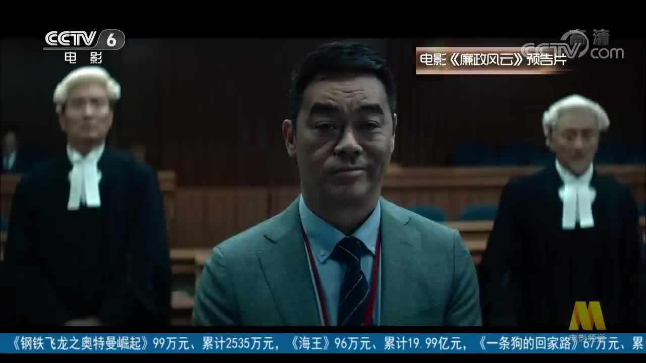 [视频]电影《廉政风云》预告片