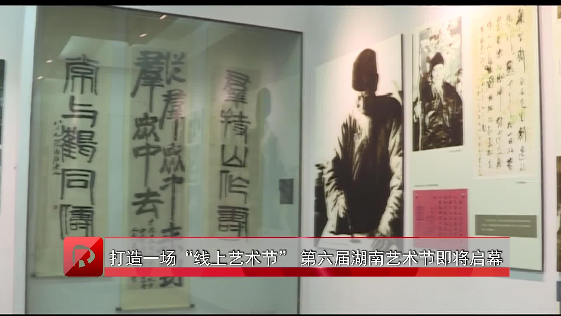 """打造一场""""线上艺术节"""" 第六届湖南艺术节即将启幕"""