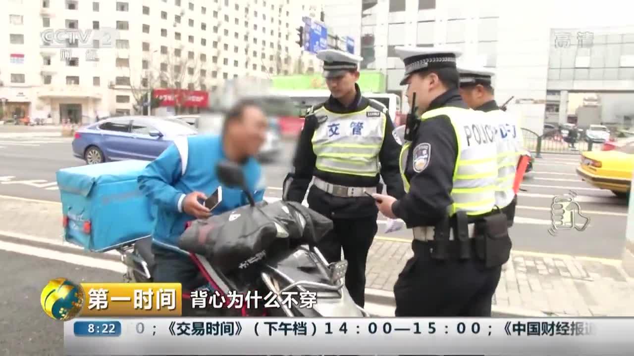 """[视频]上海:""""专属马甲""""专治外卖骑手横冲直撞"""