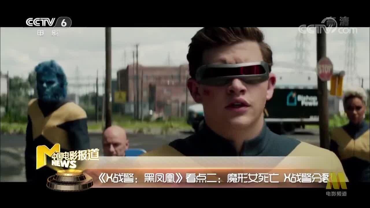 [视频]《X战警:黑凤凰》主创亮相神奇漫展 解析剧情人物新走向