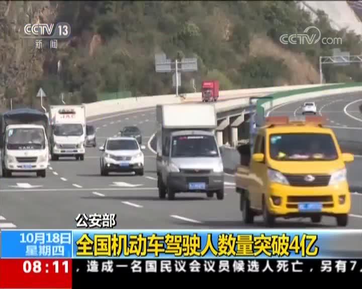 [视频]公安部:全国机动车驾驶人数量突破4亿