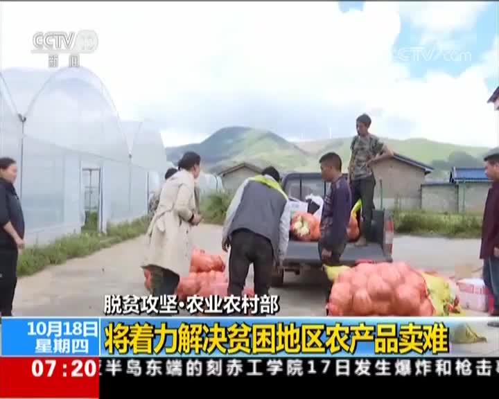 [视频]脱贫攻坚·农业农村部 将着力解决贫困地区农产品卖难