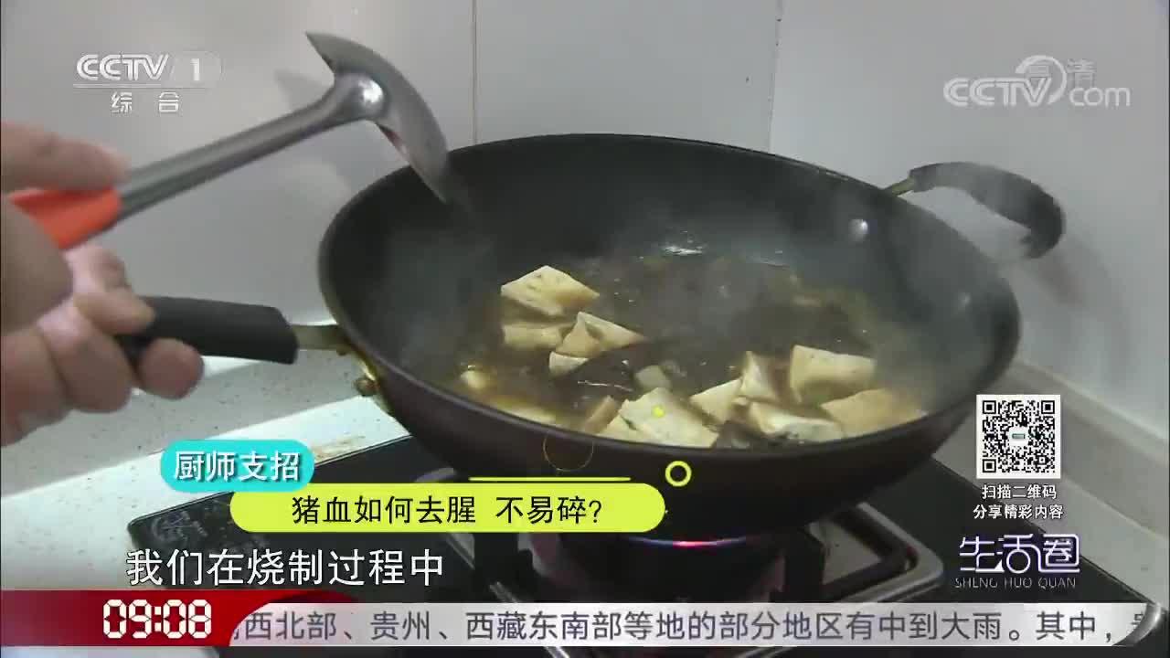 [视频]厨师支招 猪血如何去腥 不易碎?