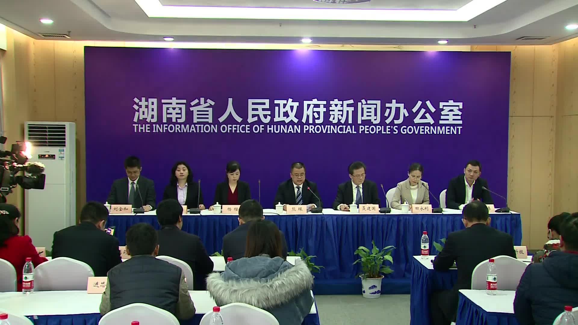 【全程回放】湖南省介绍银行金融机构支持民营经济和小微企业发展情况新闻发布会