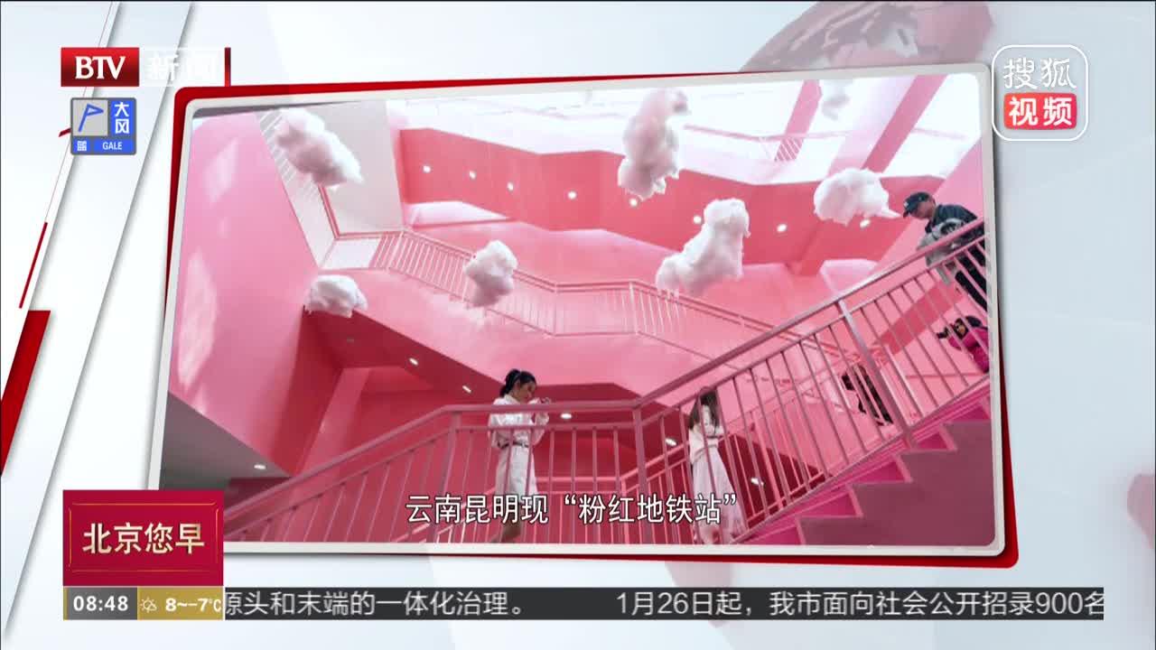 """[视频]满满少女心!云南昆明现""""粉红地铁站"""""""
