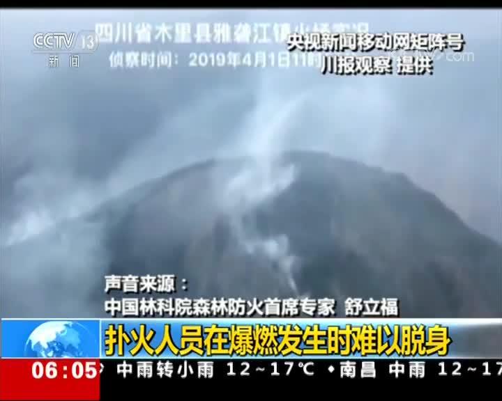 [视频]四川凉山州木里县发生森林火灾 新闻链接:什么是山火爆燃