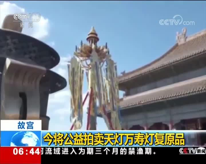 [视频]故宫:今将公益拍卖天灯万寿灯复原品