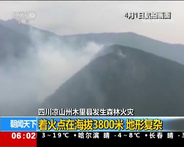 [视频]四川凉山州木里县发生森林火灾 着火点在海拔3800米 地形复杂