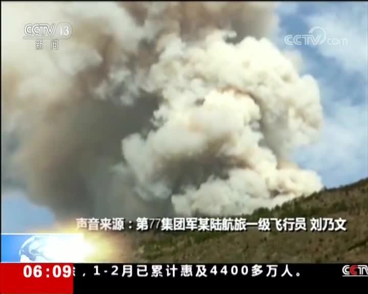 [视频]四川凉山州木里县发生森林火灾 难点:海拔高 通道窄 能见度差