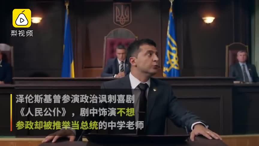 [视频]热评演着演着就成真?乌克兰喜剧演员参选总统 第一轮支持率最高