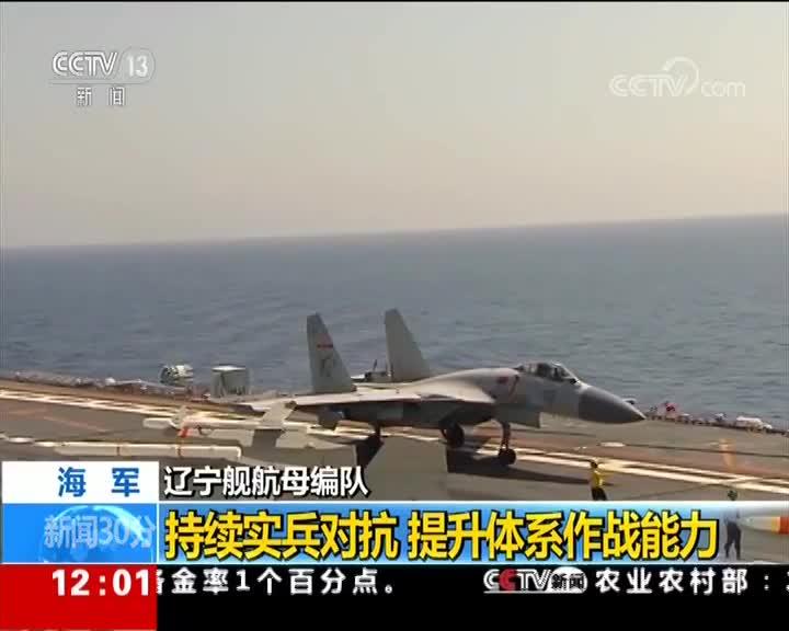 [视频]海军:辽宁舰航母编队持续实兵对抗 提升体系作战能力