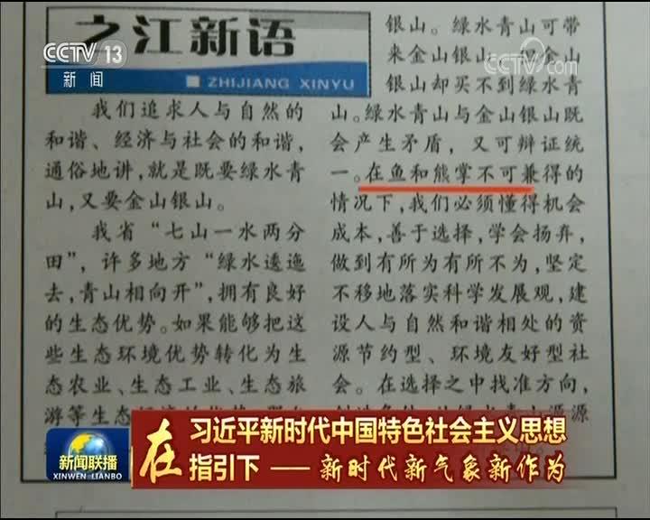 [视频]【在习近平新时代中国特色社会主义思想指引下——新时代 新气象 新作为】浙江湖州:坚守出来的美丽