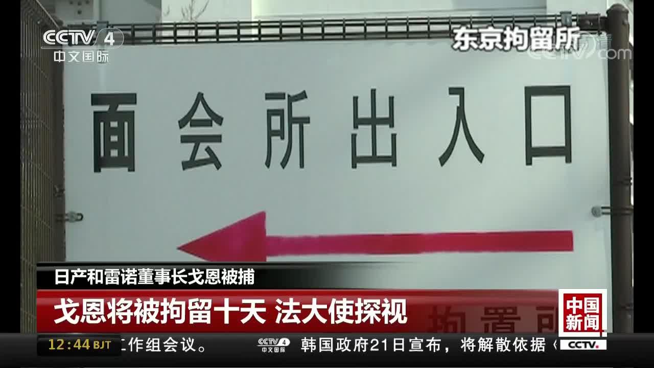 [视频]日产和雷诺董事长戈恩被捕