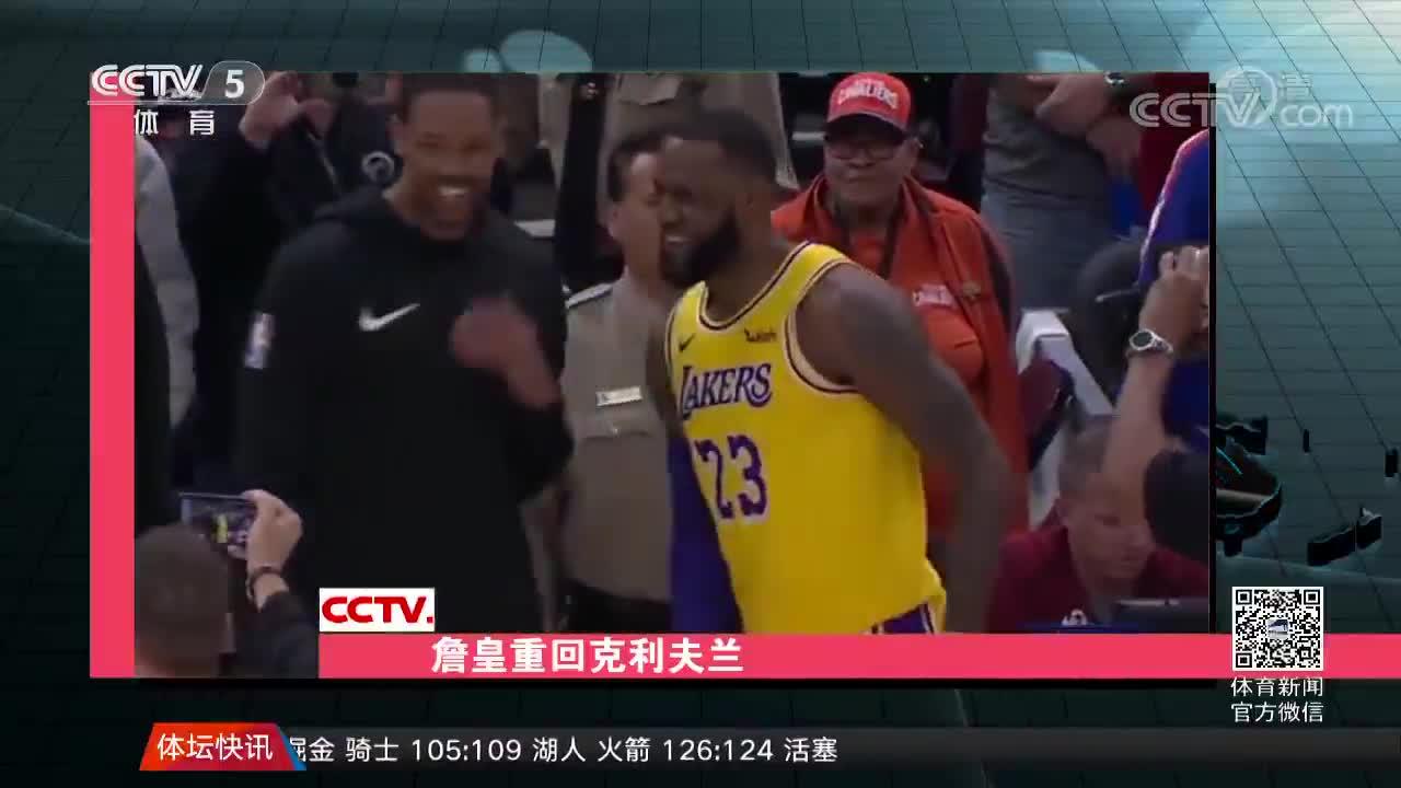 [视频]詹姆斯重回克利夫兰 湖人带走一场胜利