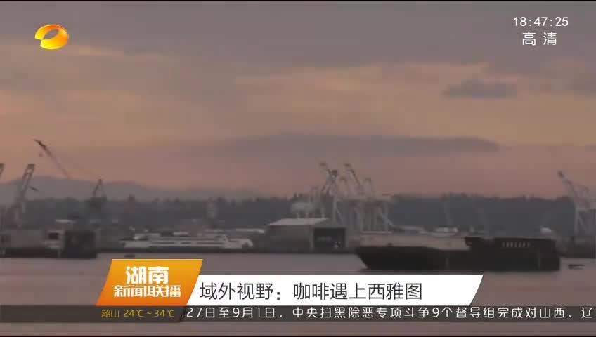 2018年09月1日湖南新闻联播
