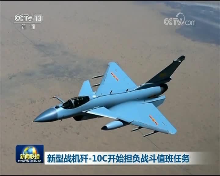 [视频]新型战机歼-10C开始担负战斗值班任务