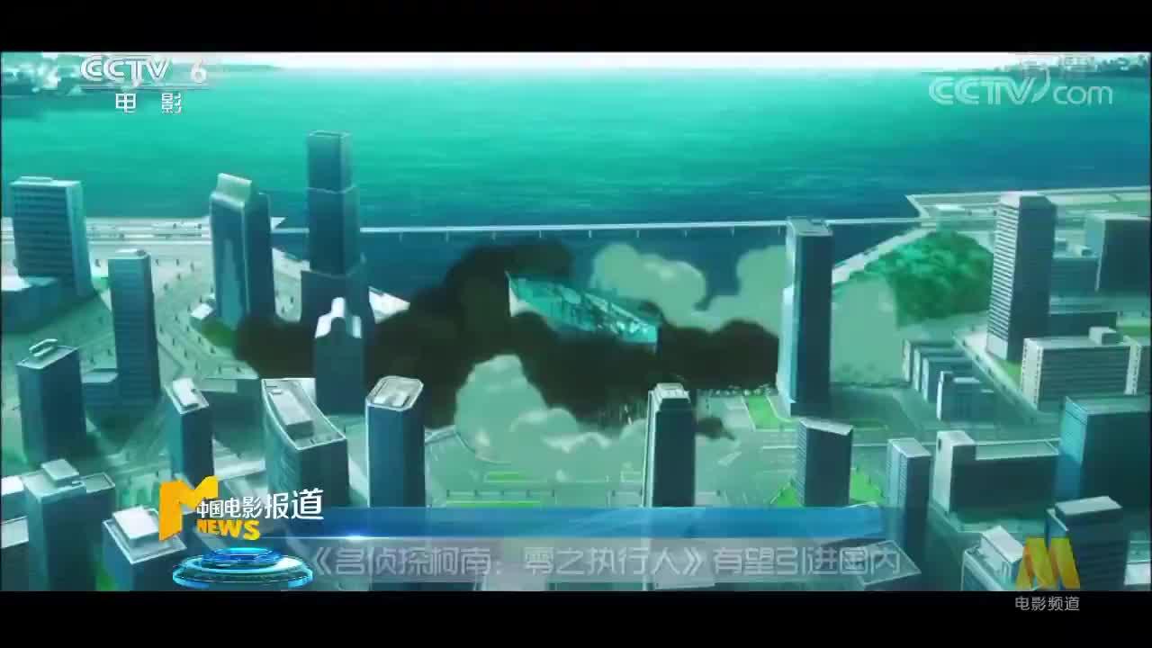 [视频]《名侦探柯南:零之执行人》有望引进国内