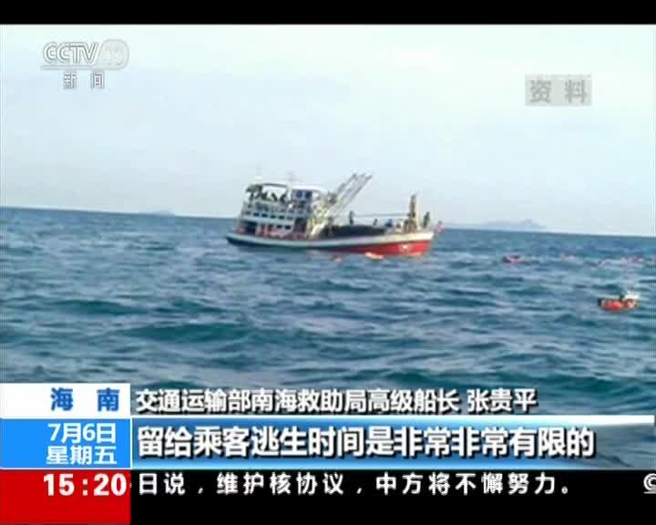 [视频]海上突遇险情 保持镇静保存体力