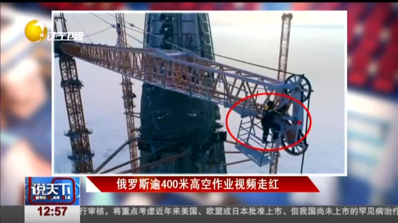 [视频]俄罗斯逾400米高空作业视频走红