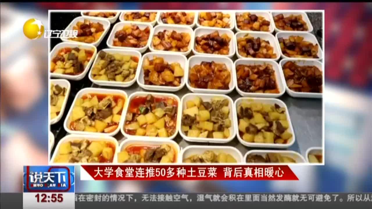 [视频]大学食堂连推50多种土豆菜 背后真相暖心