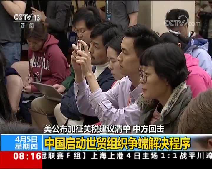 [视频]中国启动世贸组织争端解决程序