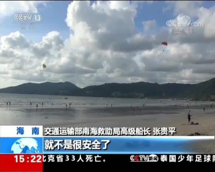 [视频]海上活动 提前了解游玩海域天气