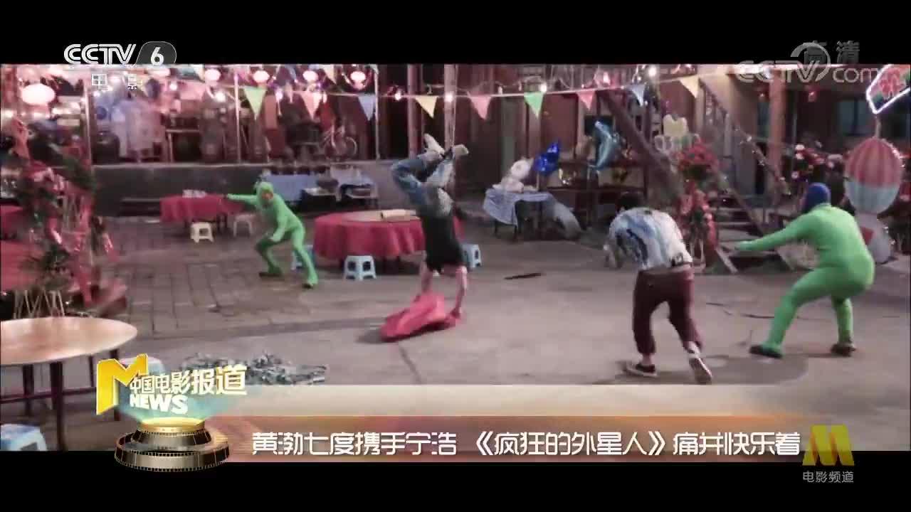 [视频]黄渤七度携手宁浩 《疯狂的外星人》痛并快乐着