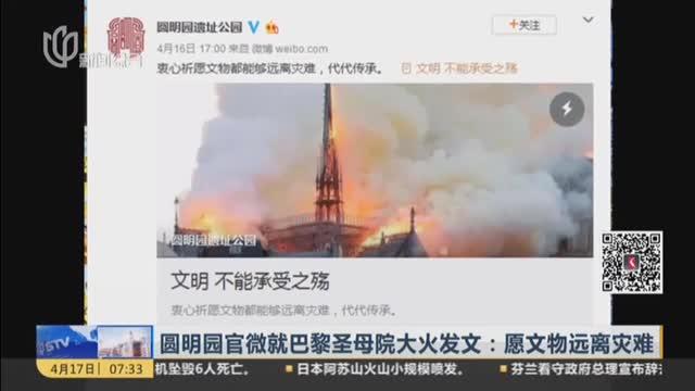 [视频]圆明园官微就巴黎圣母院大火发文:愿文物远离灾难